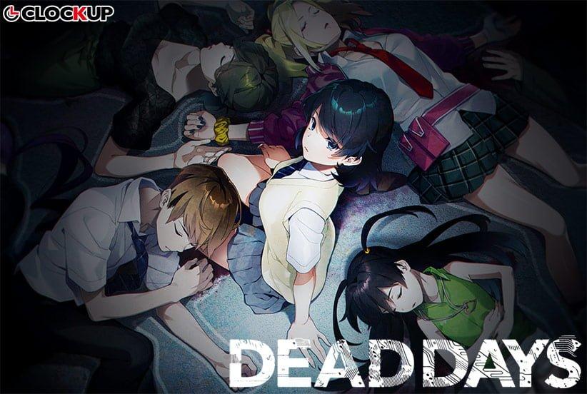 【DEAD DAYS】の感想
