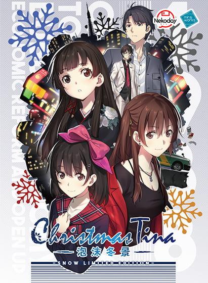 【Christmas Tina ‐泡沫冬景‐】のパッケージ画像