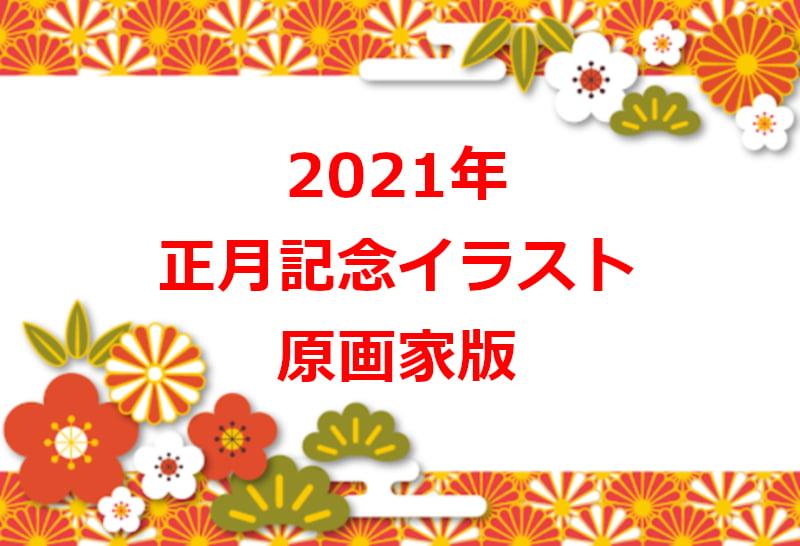 【2021年】正月記念イラスト・原画家版