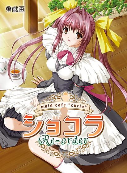 【ショコラRe-Order】のパッケージイラスト