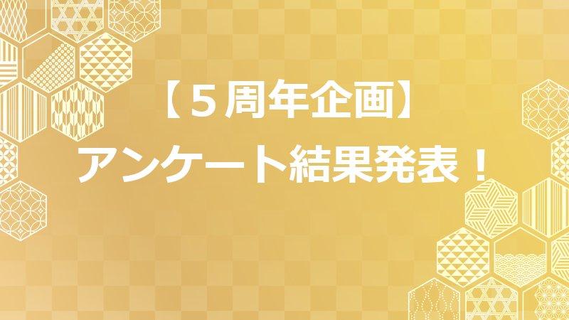 【5周年企画】アンケート結果発表!