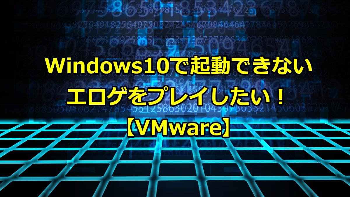 Windows10搭載のPCに、2つ目のOSを入れる方法【VMware】